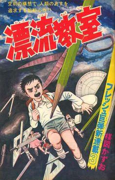 The Drifting Classroom / Hyôryu Kyôshitsu (Kazuo Umezu)