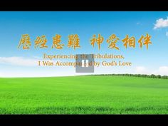 """[Eastern Lightning] Micro Film """"Experiencing the Tribulations, I Was Acc..."""