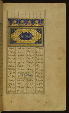Incipit with illuminated titlepiece Text: Khusraw va Shīrīn Label: This incipit page has an illuminated titlepiece introducing the second poem of the Khamsah, Khusraw va Shīrīn, which is written in white on a blue ground. W609