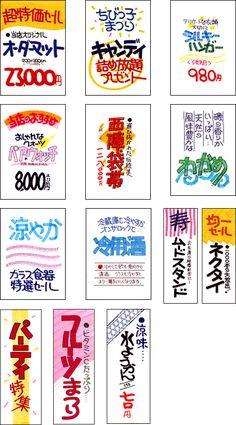 【POPWORLD】 - POP作成講座 - POP作品例 - 手書きPOP作品例(シンプル)