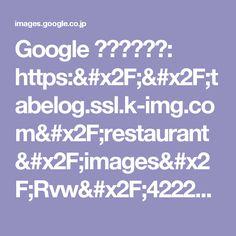 Google 画像検索結果: https://tabelog.ssl.k-img.com/restaurant/images/Rvw/42223/640x640_rect_42223702.jpg