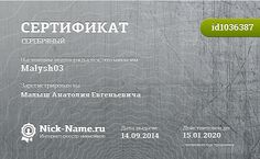 Сертификат на никнейм Malysh03, зарегистрирован на Малыш Анатолия Евгеньевича