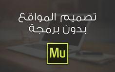 """تصميم المواقع الالكترونية """"بدون برمجة"""" ببرنامج Adobe Muse"""