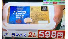 よくデザートやパフェで使われているアイスですが業務スーパー等で売っています。 2リットルでこの598円ですが どうやったらこの価格が実現できるか? 本来のアイスクリームの原材料は「牛乳・生クリーム・卵・砂糖」などですが 原材料を見てみると・・・_______ 糖類(異性化液糖・砂糖)、乳製品、植物油脂、食塩、乳化剤、安定剤(増粘多糖類)、香料、カロチン色素 _______ 一応乳製品と書かれていますが その後に植物性油脂と書かれている所から想像するに 脱脂粉乳と思われます。 乳化剤に関しては アイスの場合 「ステアリン酸モノグリセリド」や「オレイン酸モノグリセリド」が使用されている事が多いです…