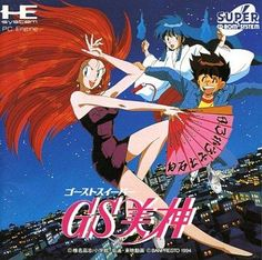Ghost Sweeper MIKAMI GS美神 1993