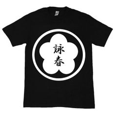 This Wing Chun t-shirt shows a wild plum blossom – a symbol of spring, and the characters for Wing Chun written in traditional Chinese. The five plum petals symbolize the five elements of nature – water, fire, wood, earth and metal. Get it at https://www.tigerandphoenix.com/shop/awesome-t-shirts/wing-chun-t-shirt/ ! #martialarts #kungfu #wingchun #tshirt #tshirtdesign #chinese
