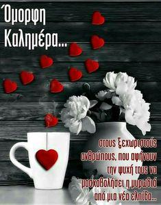 Greek Quotes, Good Morning, Tableware, Letters, Good Morning Gif, Inspiring Sayings, Buen Dia, Dinnerware, Bonjour