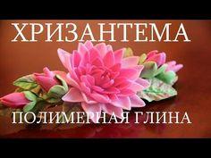 КУЛОН ЛОТОС : ПОЛИМЕРНАЯ ГЛИНА : МАСТЕР-КЛАСС : lotos pendant polymer clay tutorial - YouTube