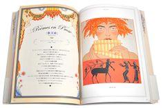 ジョルジュ.バルビエ: 優美と幻想のイラストレーター