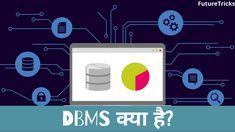 दोस्तों DBMS (Database Management System) का नाम तो आपनेबहुत बार सुना होगा लेकिन अगर आप DBMS के बारे में डिटेल से जानना चाहते हो तो आज इस पोस्ट में हम जानिंगे कीDBMS क्या है? (What Is DBMS In Hindi) इसके प्रकार? DBMS का कार्य,इसके फ़ायदे। Tech Hacks, Tech Logos, School