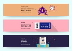 홈페이지 배너 디자인 #홈페이지배너 #배너디자인 #homepage #banner #design #bannerdesign Powerpoint Background Templates, Web Banner, Banner Design, Ui Design, Promotion, Marketing, Life, Interface Design