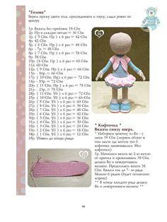 КУКОЛКА МОЛЛИС крючком. | OK.RU Crochet Cat Pattern, Easter Crochet Patterns, Crochet Amigurumi Free Patterns, Crochet Teddy, Handmade Soft Toys, Amigurumi Doll, Stuffed Toys Patterns, Baby Toys, Crochet Projects