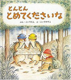 とんとん とめてくださいな (幼児絵本シリーズ) | こいで たん, こいで やすこ |本 | 通販 | Amazon