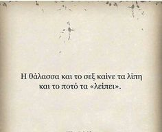 Poem Quotes, Poems, Greek Quotes, Feelings, Anime, Poetry, Poetry Quotes, Verses, Cartoon Movies