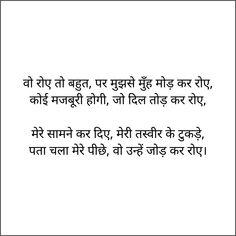 Quotes Adda, Shyari Quotes, Best Lyrics Quotes, Epic Quotes, Snap Quotes, Diary Quotes, Words Quotes, Im Alone Quotes, Love Pain Quotes