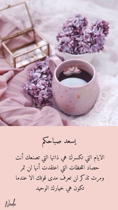 Mecca Wallpaper, Stay Strong Quotes, Bien Dit, Flower Phone Wallpaper, Tea And Books, Beautiful Arabic Words, Arabic Quotes, Cool Words, Find Image