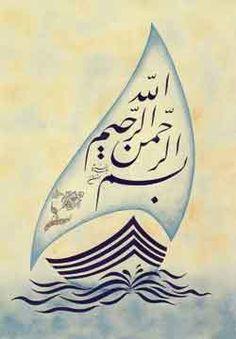 DesertRose,;,بسم الله الرحمن الرحیم,;, Hat Sanatı Besmele Resimleri