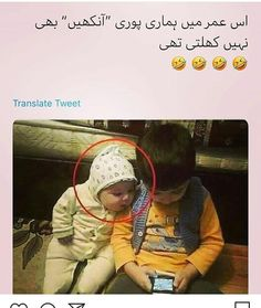 Funny Quotes In Urdu, Best Friend Quotes Funny, Funny Attitude Quotes, Cute Funny Quotes, Funny Crush Memes, Funny Baby Memes, Cute Funny Babies, Funny Statuses, Crazy Girl Quotes