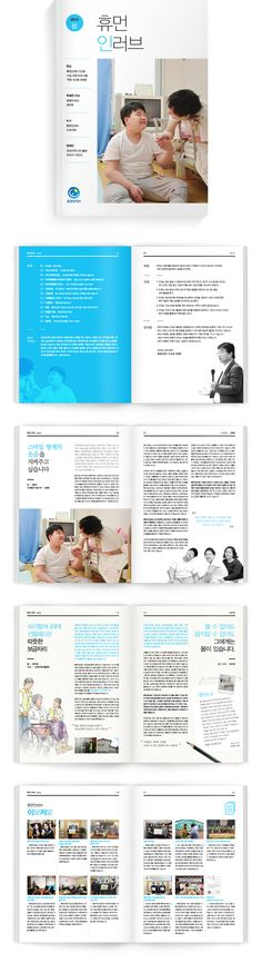 SUNNYISLAND - 휴먼인러브 정기간행물 Page Layout Design, Book Layout, Brochure Layout, Brochure Design, Editorial Layout, Editorial Design, Catalogue Layout, Photo Images, Print Layout