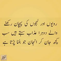 Jokes Quotes, Urdu Quotes, Poetry Quotes, Wisdom Quotes, Quotations, Me Quotes, Funny Quotes, Qoutes, Cute Words