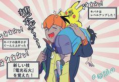 サトシINポケモン剣盾世界 『ポケモンだけじゃなく人間の経験値も上げる10歳児』 そう言えばカラーって描いたことないと思いキバナさんレベルUP記念にカラーにしてみました! カラー難しい…pic.twitter.com/eB5XuLuhSS Ash Pokemon, Pokemon Ships, Pokemon Comics, Pikachu, Cute Wallpaper Backgrounds, Cute Wallpapers, Satoshi Pokemon, Pokemon Adventures Manga, Catch Em All