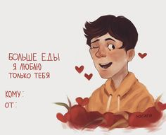 Для тех кто забыл сделать валентинки для инет друга pic.twitter.com/K3IQLMuDMc Valentines Day Memes, Valentine Day Crafts, I Love My Friends, My Best Friend, Karma, Funny Postcards, Cute Love Memes, Cute Messages, Quality Memes