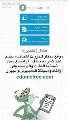 اريدالانضمام وشكرا Pc Photo, Study Apps, Vie Motivation, Learning Websites, Used Computers, English Language Learning, Learning Arabic, Study Skills, Computer Programming