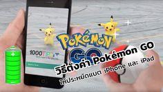 วิธีตั้งค่า Pokémon GO ให้ประหยัดแบต iPhone และ iPad