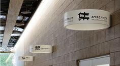 Gifu Media Cosmos: Toyo Ito's Beautiful New Library in Japan Gifu, Shop Signage, Wayfinding Signage, Signage Design, Environmental Graphic Design, Environmental Graphics, Cosmos, Guide System, Sign System