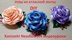 DIY Украшение на заколке Розы из атласной ленты в стиле Канзаши. Мастер-...
