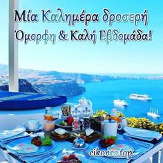Good Morning Messages, Good Morning Good Night, Good Day, Good Morning Inspirational Quotes, Greek, Table Decorations, Good Morning Wishes, Buen Dia, Good Morning