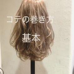 コテの巻き方基本編です 髪の量によりますが 耳のライン