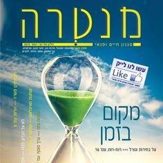 מגזין מנטרה - שער 93