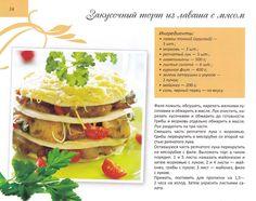 Санина и л блюда из лаваша (приятного аппетита) 2013
