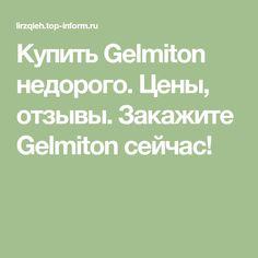 Купить Gelmiton недорого. Цены, отзывы. Закажите Gelmiton сейчас!