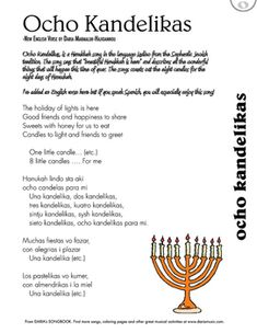 This is the lyric sheet to a beautiful Hanukkah song, sung in Ladino, a mixture of Hebrew and Spanish.  The new English lyrics translate the song and tell the story of the special celebration of the holiday of lights in Spain.