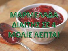 ΔΙΑΙΤΗΤΙΚΗ ΜΑΡΜΕΛΑΔΑ ΦΡΑΟΥΛΑ ΣΕ 4 ΜΟΛΙΣ ΛΕΠΤΑ! Frozen Yoghurt, Ketchup, Preserves, Jelly, Eat, Cooking, Desserts, Food, Youtube