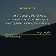 Way Of Life, Real Life, Color Psychology, Quote Board, Greek Quotes, Quotations, Wisdom, Thoughts, Motorbikes