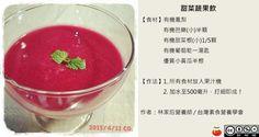 3种健康饮料【柑柠姜茶,红萝卜鲜果汁,甜菜蔬果饮】