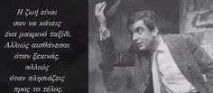 Δημήτρης Χορν: Θα υπάρχω ως μακρινή ανάμνηση (βίντεο) Greeks, Einstein, Personality, Sayings, Film, Quotes, Blue, Movie, Quotations