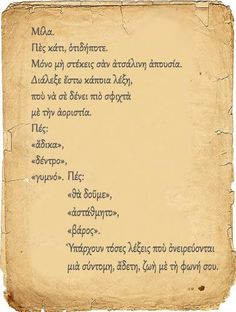 Unique Words, Simple Words, Beautiful Words, Poetry Quotes, Me Quotes, Greek Culture, Life Is A Journey, Word Out, Greek Quotes