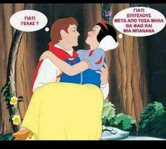 Funny Disney Memes, Funny Memes, Jokes, Greek Memes, Greek Quotes, Snow Meme, Tgif Funny, Best Funny Pictures, Funny Pics