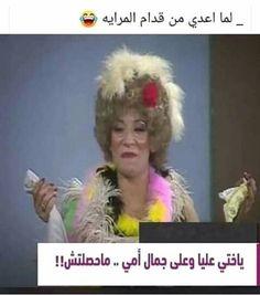Arabic Memes, Arabic Funny, Funny Arabic Quotes, Funny Qoutes, Funny Memes, Jokes, Funny Reaction Pictures, Funny Pictures, Comedy Pictures