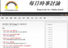 Share today article by blog.e-Putonghua.com & www.e-Putonghua.com 香港康文署的App可以幫到你 16. OCT, 2013   生詞:  1. 行徑(Xíngjìng): 小路:崎嶇行徑。 例句:上山的行徑有些險阻,他費了好大的勁才翻過去的。  2. 推廣(Tuīguǎng): 擴大應用或施行範圍。 例句:公司努力推廣新產品。  3. 帶氧(Dàiyǎng): 在氧氣充分供應的情況下。 例句:多做帶氧運動能加速新陳代謝,促進血液迴圈。  4. 消耗(Xiāohào): 消散損耗。 例句: 冬季快要結束時,糧食貯備已經消耗得差不多了。  5. 參考(Cānkǎo): 查閱、利用有關資料説明學習、研究或瞭解情況。 例句: 他在文章中引用大量參考資料。  討論:  1. 請描述一下「健步行」手機應用程式? 2. 這個應用程式有助於提高你的運動興致嗎?