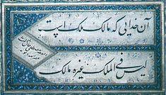 """""""Ân Hudâyı ki mâlik-i mülk est Leyse fi'l-mülki gayrehu mâlik"""" El-fakr Mustafa Hân Sâlis Gafer'Allahu zünûbehû / O Allah ki mülkün sahibidir O'ndan başkası mülke mâlik değildir. Hattat Sultan Üçüncü Mustafa"""