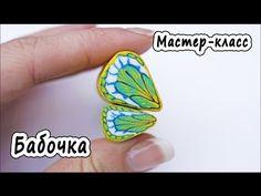 Бабочка * ПОЛИМЕРНАЯ ГЛИНА * МАСТЕР-КЛАСС * POLYMER CLAY - YouTube