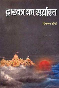 Dwarka Ka Suryasta by Dinkar Joshi Hindi Books, Buying Books Online, Book Review Blogs, Book Reviews, Read More, Kindle, Writing, Reading, Reading Books