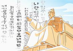 세종대왕 -훈민정음 King Sejong - Hunminjeongeum