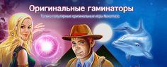 Вулкан игровые автоматы, онлайн казино Вулкан - лучший игровой клуб VulkanN