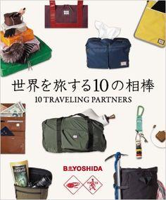 世界を旅する10の相棒(10 TRAVELING PARTNERS)